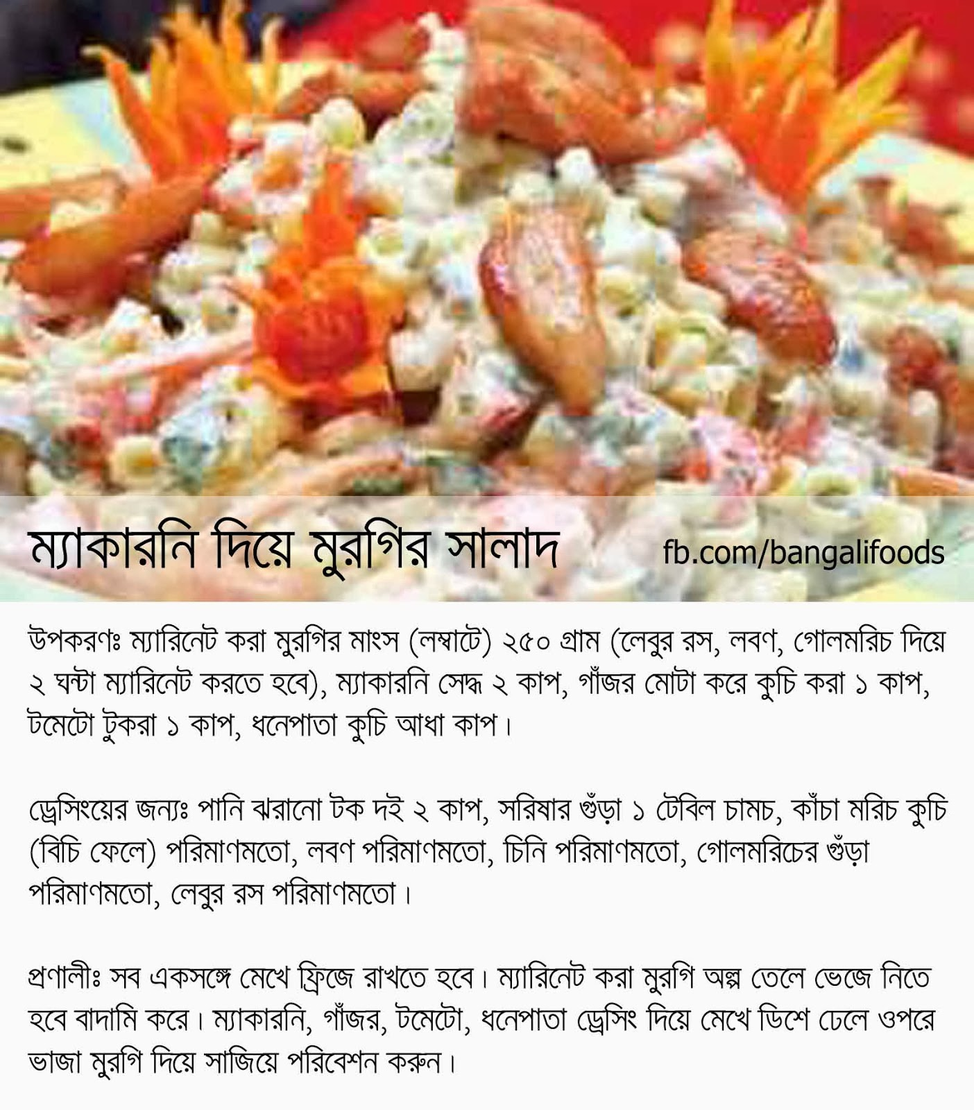 Bangali foods four tasty salad recipe with chicken in bangla four types of tasty chicken salad recipes in bangla font forumfinder Image collections