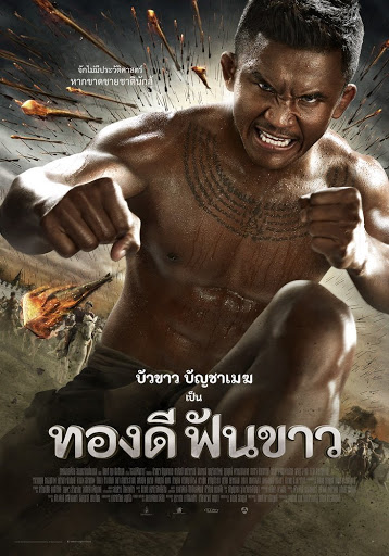 Thongdee The Warrior ( Thong Dee Fun Khao )