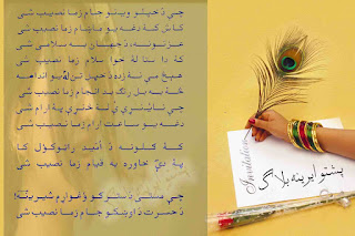 simply rocking girl picture pashto poetry