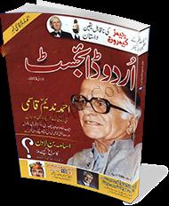 Urdu Digest July 2013 Free Download