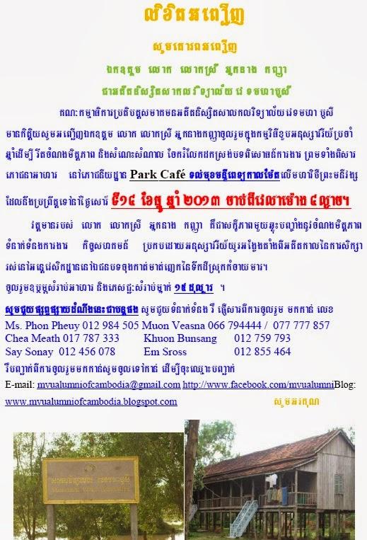 http://www.cambodiajobs.biz/2013/12/mvu-annual-party.html