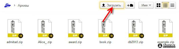 загрузить файл, закачать файл, загрузка файла в папку яндекс диск