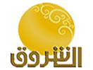 Ashorooq شاهد بث مباشر قناة الشروق الفضائية السودان مباشرة من دبي