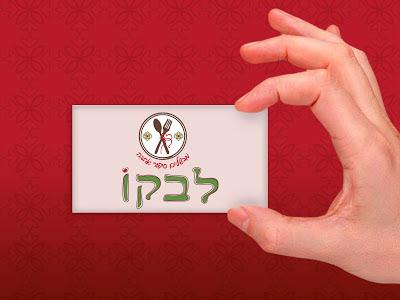 עיצוב לוגו לעסק קייטרינג | מיתוג עסק קייטרינג