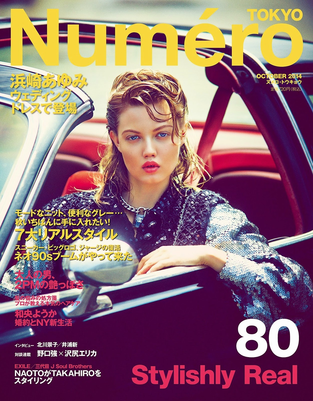 Lindsey Wixson by Guy Aroch for Numéro Tokyo Magazine, October 2014