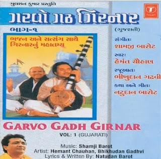 Garavo Gadh Girnar Gujarati Lok Dayro