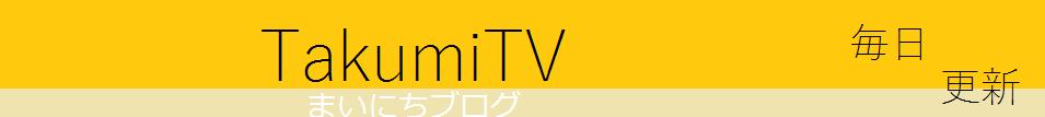 TakumiTV公式ブログ