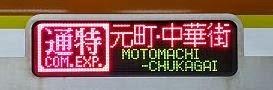 東急東横線 通勤特急 元町・中華街行き9 東京メトロ10000系