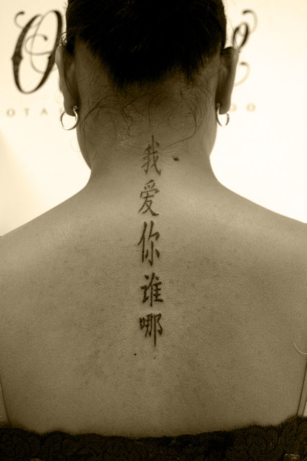 Chinese Writing Tattoo