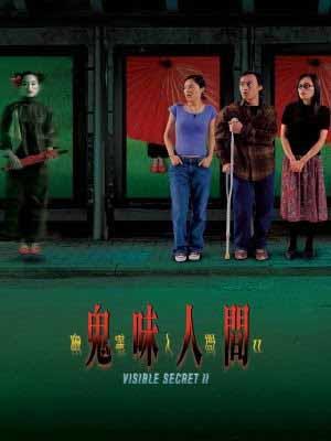 Nhân Gian U Hồn - Visible Secret 2 (2002)
