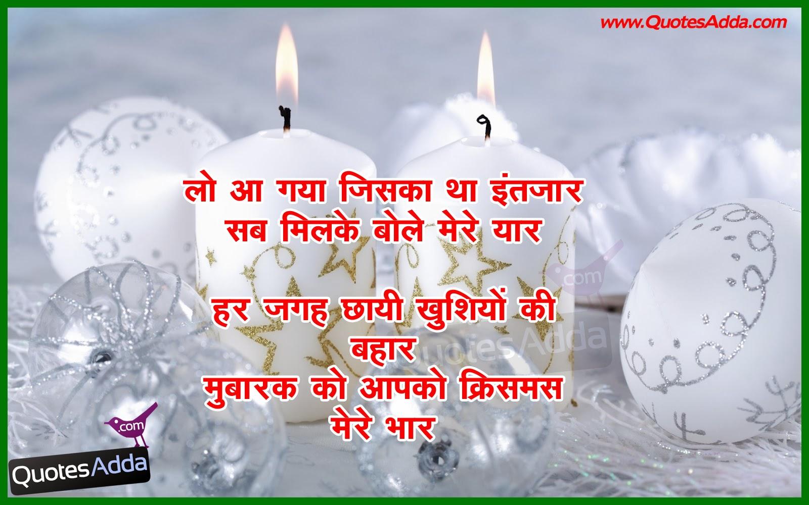 Bible Christmas Quotes Christmas hindi, hindi christmas greetings ...