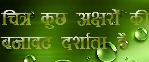 Kamana Hindi font