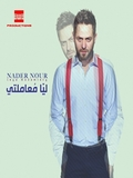 Nader Nour-Leya Mo3amlty 2015