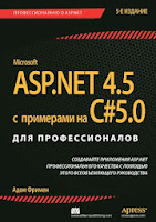 книга «Microsoft ASP.NET 4.5 с примерами на C# 5.0 для профессионалов»
