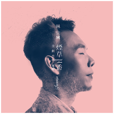 [Album] 煙草香 - 林宗興