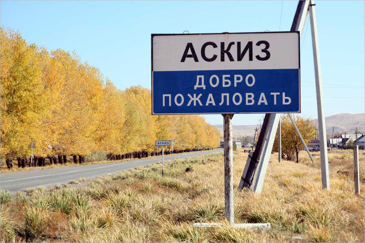 Хакасия. «Аскиз Советский»