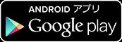 Androidスマホで英単語を学ぶためのアプリ