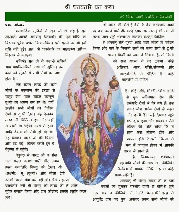 Gujarat Mitra Gujarati Newspaper