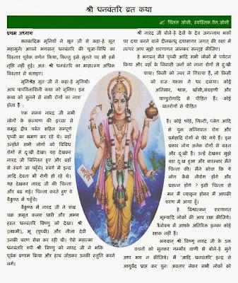 Durga Puja Essay 2013 - image 11