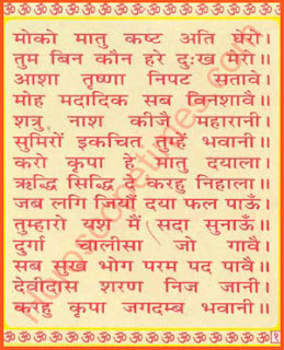 Mahakali Mantra Mantra & Shlokas: ...