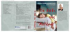 Το νέο βιβλίο της Λυδίας Γιαννακοπούλου!