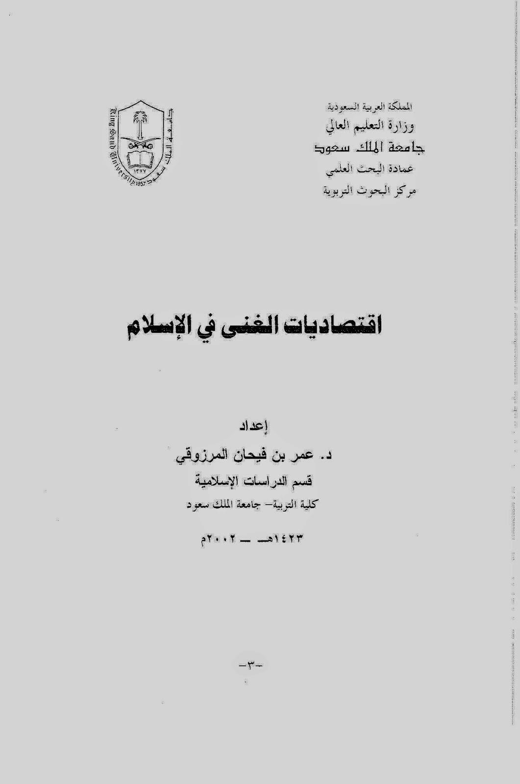 اقتصاديات الغنى في الإسلام - عمر بن فيحان المرزوقي