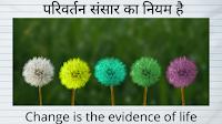परिवर्तन संसार का नियम है (Change is the evidence of life)