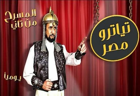 مشاهدة الحلقة 5 برنامج تياترو مصر الموسم الثانى 19-12-2014 اون لاين