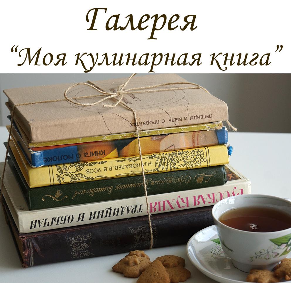 Галерея кулинарных книг