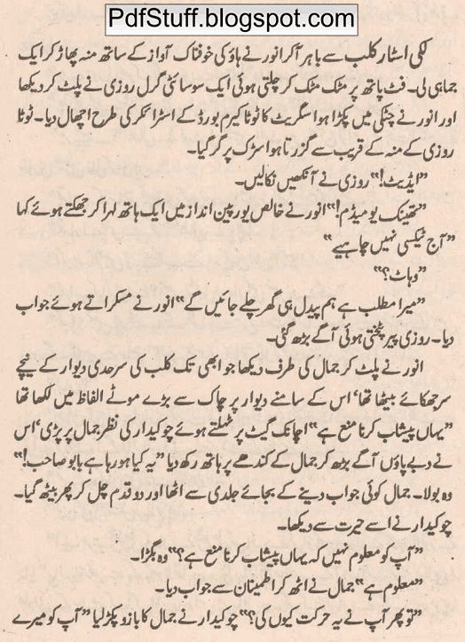 Sample page of the Funny Urdu Book Hakeemi Taxi by Asar Naumani