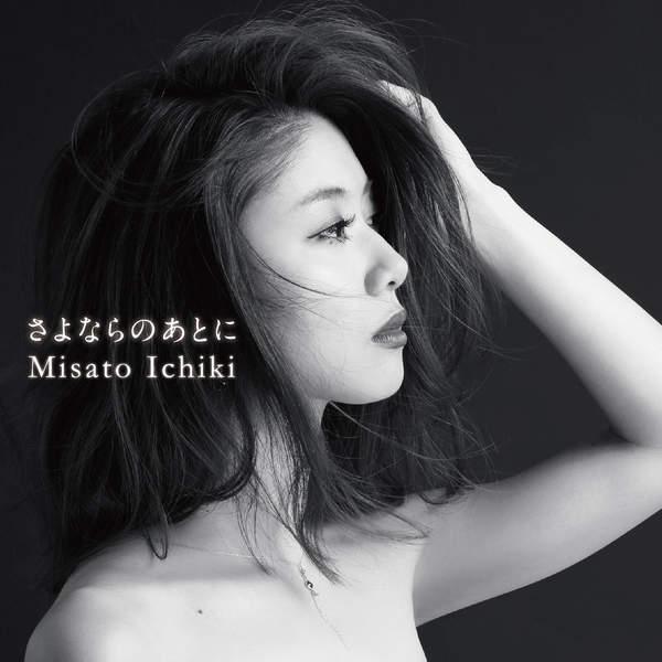 [Single] 一木 美里 – さよならのあとに (2015.12.18/MP3/RAR)