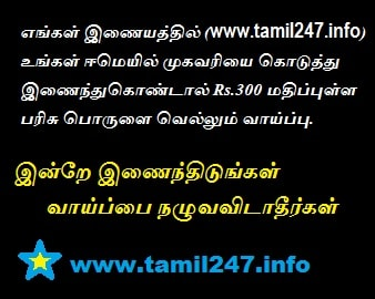 Prize for subscribers, Rs.300 prize, tamil247.info offer, free gift, parisu kelvi badhil, subscribe, join, win