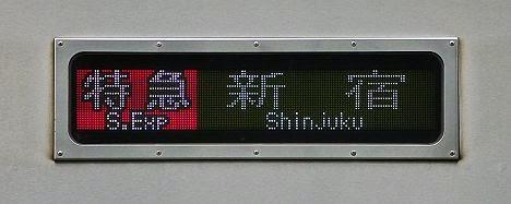 特急 新宿行き 9030系側面表示