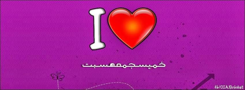 اغلفة فيسبوك عربية Arabic Facebook 2.jpg