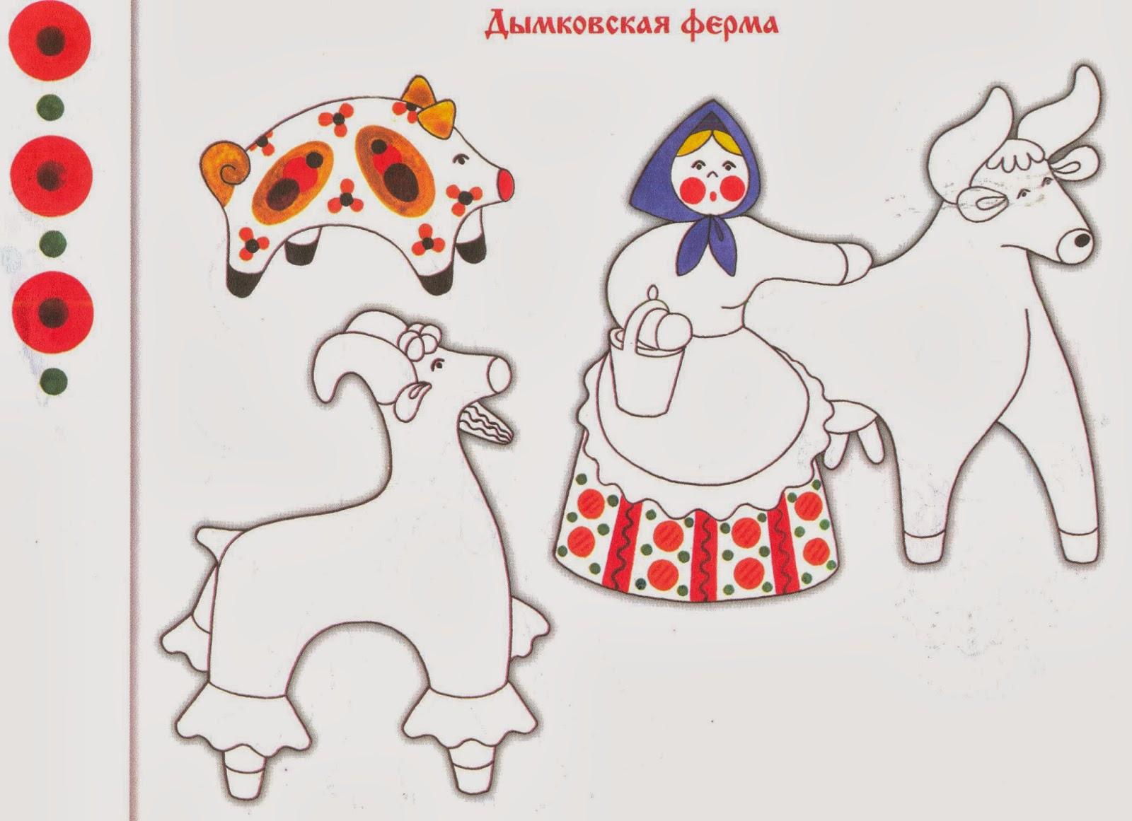 Трафареты для дымковской росписи
