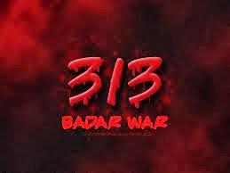 313 عدد جيش المسلمين يوم بدر و اصحاب طالوت كذلك نفس الرقم عدد اصحاب الامام المهدي المنتظر