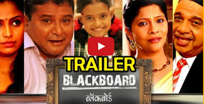 Blackboard (2015) Marathi Movie Watch Online Download Mp4 HD