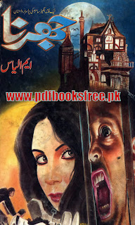 Urdu Novel Jharna By M Ilyas Pdf Free Download