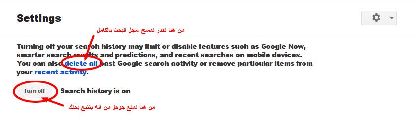 مسح سجل بحث جوجل-مجانين كمبيوتر