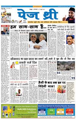 Dehradun Latest News in Hindi