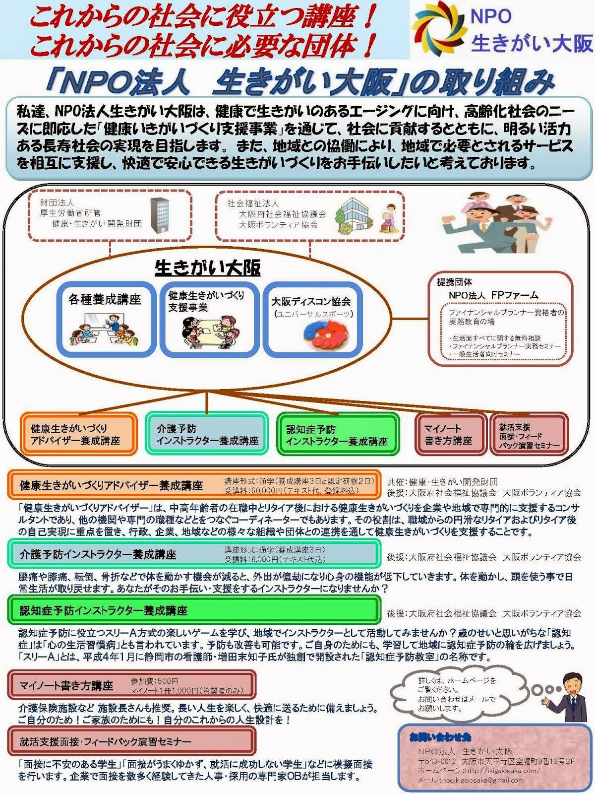 NPO生きがい大阪の活動内容
