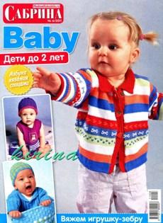 Сабрина Baby № 6 2011