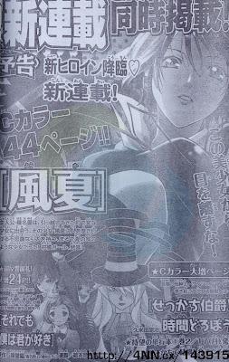 Kouji Seo nuevo manga Fuuka anuncio
