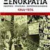 ΞΕΝΟΚΡΑΤΙΑ 1944-1974  Συλλογικό έργο υπό τη διεύθυνση του Τζων Φρήμαν,  Εκδοτικός Οργανισμός Πάπυρος,  Αθήνα 2014