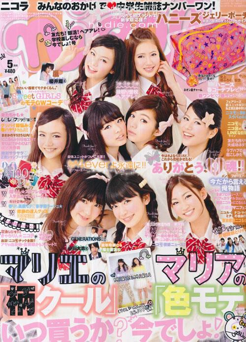 nicola (ニコラ) May 2013