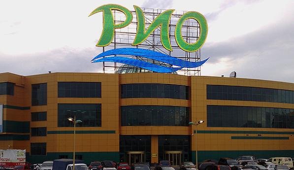 фото ТРЦ «РИО» на Дмитровском шоссе