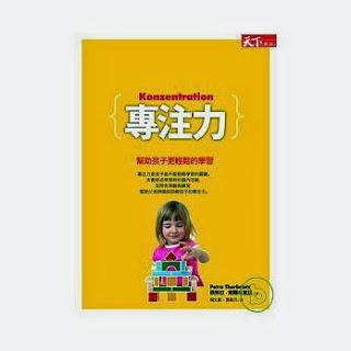 專注力:幫助孩子更輕鬆的學習