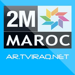 قناة المغربية التانية 2M بث مباشر 2M maroc TV HD LIVE