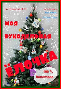 """Проект """"Моя Новогодняя Ёлочка - 2015"""""""