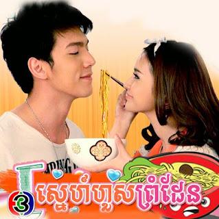 Sne Huos Prom Den [20 End] Thai Drama Khmer Movie